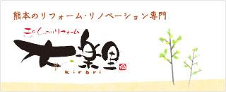 熊本のリフォーム・リノベーション専門