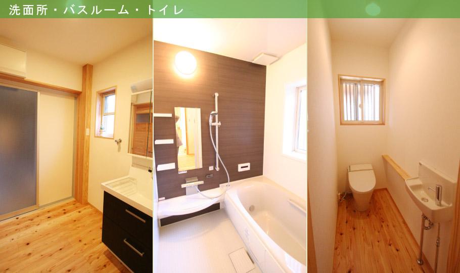 洗面所・バスルーム・トイレ