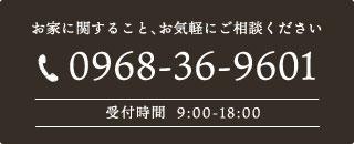 お家に関すること、お気軽にご相談ください 0968-36-9601