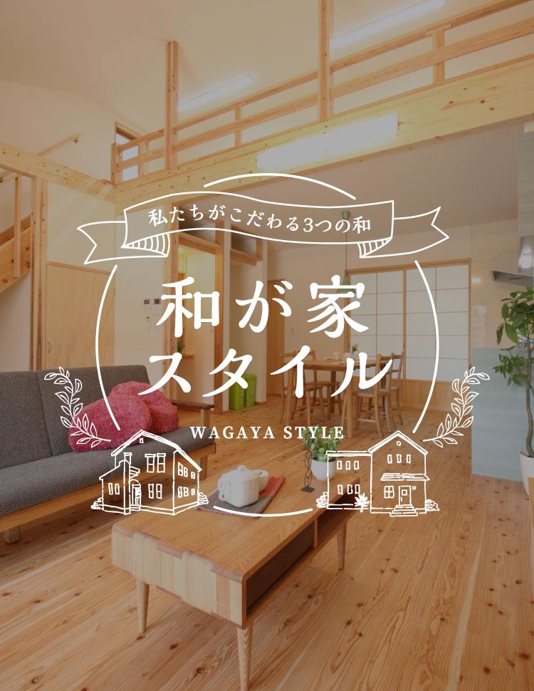 やすだホーム 私たちがこだわる3つの和 和が家スタイル WAGAYA STYLE